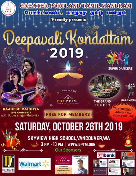 Deepavali Kondatam Flyer